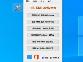 HEU KMS Activator(win+office激活)19.6.2