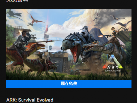 Epic Game 平台免费送游戏之: ARK: Survival Evolved 方舟生存